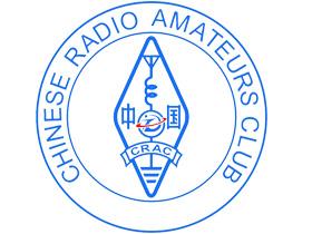 2019年5•5业余无线电节通联活动