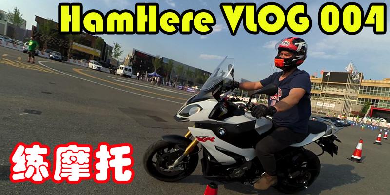 HamHere VLOG 004 天气晴朗练练摩托
